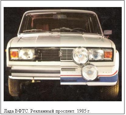 Lada ВФТС PRO Tuning Портал Тюнинг автомобилей